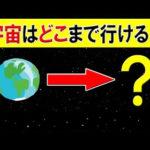 人類は宇宙のどこまで行けるのか