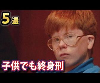 子供ながらに終身刑判決を受けた子供