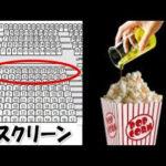 映画館に隠された8の秘密