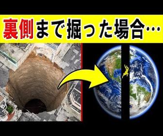 もし地球の裏側まで掘ったら