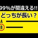 【動画】あなたの脳年齢が分かるクイズ 99%が間違える!?