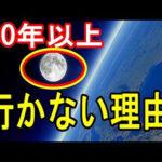 なぜ月に40年以上行かないのか?月の裏側に隠された秘密が衝撃的でヤバい!