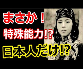 「日本人だけなぜ?」あの声が聞こえるのか!?唖然