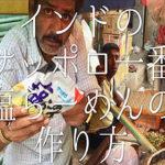 インドのサッポロ一番塩らーめんの作り方