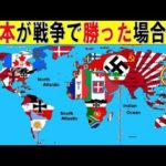 もし日本が第二次大戦で勝っていたら