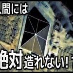 いまだ解明されていない古代建造物の謎に世界が震えた!