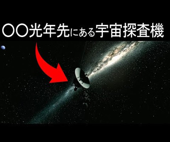 最も遠くにある人工物「ボイジャー1号」がヤバすぎる!