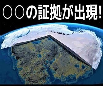 南極の氷の下にあるものが、ガチでやばすぎる