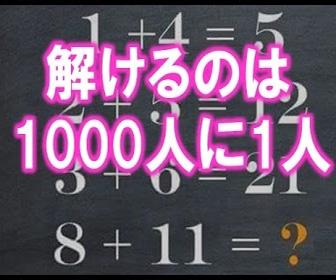 解けるのは1000人に1人!?の算数クイズ
