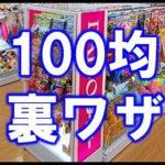 100円ショップグッズを使った便利技