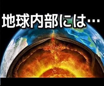 地球を12km掘った結果がとんでもなくやばい・・・