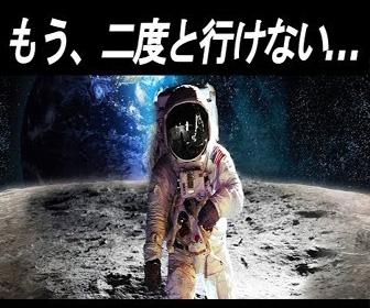 【動画】NASAが暴露した「月に行けない理由」がヤバすぎる!