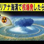 もしマリアナ海溝で核爆弾が爆発したら…!?