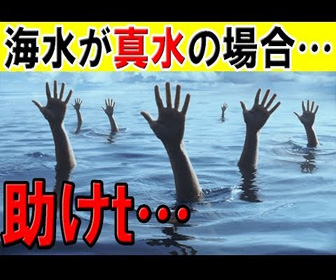 もし海水が真水だったら…!?地球に起こりうる5つの事