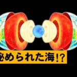 【動画】地球に関する驚愕の真実10選
