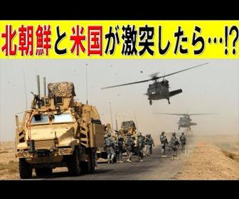 もし北朝鮮とアメリカがガチで激突したら…!?