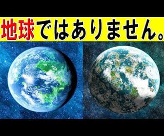 【動画】近年発見された、地球に限りなく似た惑星6選
