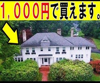 【動画】どんなに安くても絶対に住みたくない豪邸6選