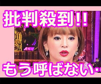 【動画】浜崎あゆみに批判殺到!「もう二度と呼びたくない」とテレビ関係者が激怒した理由