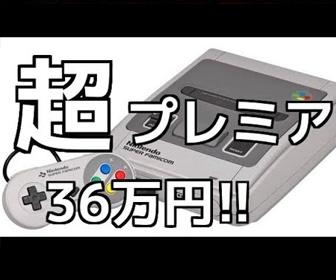 【動画】超レア!スーパーファミコン高額ソフト4選