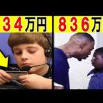 【動画】親のクレジットカードを勝手に使いまくった子供5選。