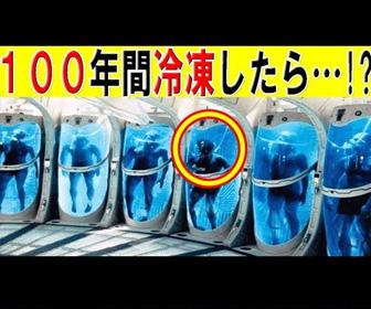 【動画】人間を100年間冷凍した後、解凍したら…!?衝撃の展開