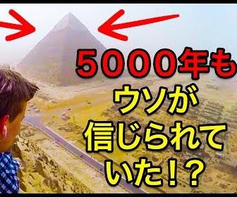 ついに暴かれる!ギザの大ピラミッドの秘密!
