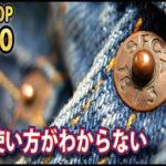 【動画】使い方が分からない謎のものTOP10!