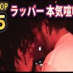 【動画】日本人ラッパーの間で繰り広げられた名ビーフTOP5