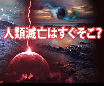 巨大フィルター。人類滅亡はすぐそこ?