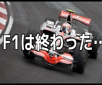 【動画】F1ファンが離れてしまった理由