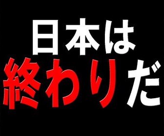 【動画】元号が変わったら日本はどうなるのか…!?衝撃の展開