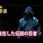 【動画】実在した伝説の忍者5選!戦国時代に実在した伝説の三大上忍ほか