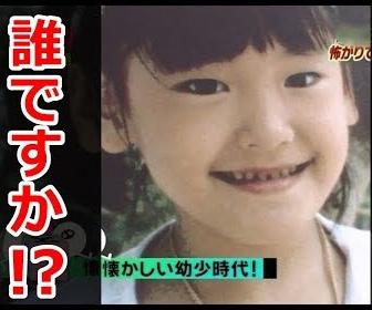 【動画】幼少期の頃は違う顔だった芸能人トップ5!
