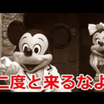 【動画】ディズニーランドを出禁になった芸能人7選!