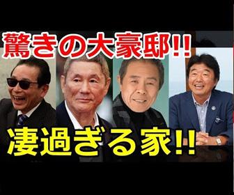 【動画】凄すぎる芸能人の豪邸ランキングトップ5!