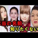 【動画】本名が意外過ぎる!??芸能人たち