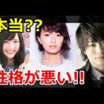 【動画】実は性格が悪いと言われている芸能人ランキングトップ5!