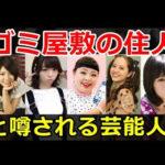 【動画】ゴミ屋敷に住んでいることで有名な芸能人トップ5!
