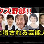 【動画】クズじゃないかと噂されている芸能人ランキングトップ5!