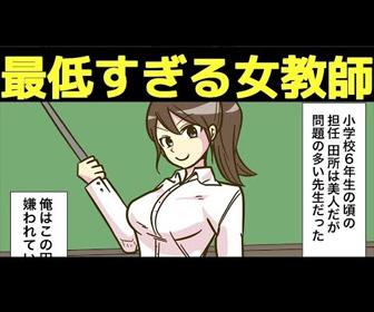 【動画】教師が生徒に絶対100点を取らせない陰湿な方法とは?!