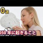 【動画】2050年に起きると言われている衝撃的過ぎる出来事10選!