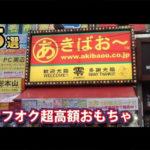 【動画】ヤフオクで超高額落札された おもちゃ5選!おもちゃ売って車買える!!