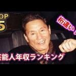 【動画】人気芸能人の年収ランキングTOP5!高額報酬連発!【桁違い!】