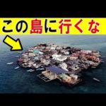 【動画】世界に実在する、最も人口密度が高い場所5選