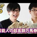 【動画】芸能人が的中させた超高額万馬券TOP5ランキング!