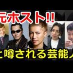 【動画】元ホストだった意外な芸能人トップ5!