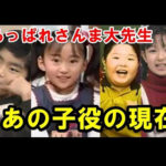 【動画】あっぱれさんま大先生に出演していた子役たちの現在がすごい!10選