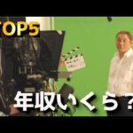 【動画】人気芸能人の年収ランキングTOP5