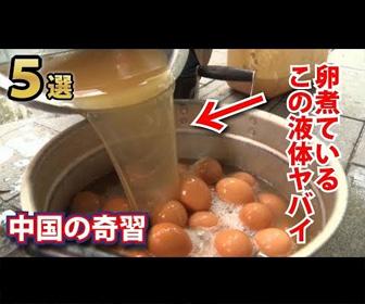 【動画】中国で行われているヤバすぎる奇習5選!臭うゆでたまごが・・